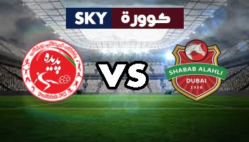 مشاهدة مباراة شاهر خودرو ضد شباب الأهلي دبي بث مباشر دوري ابطال اسيا الخميس 17-سبتمبر-2020