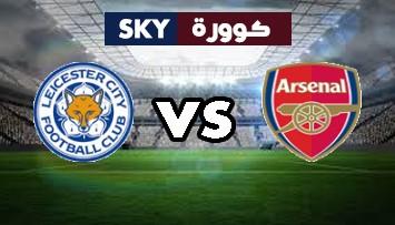 مشاهدة مباراة ليستر سيتي ضد آرسنال بث مباشر كأس الرابطة الإنجليزية الأربعاء 23-سبتمبر-2020