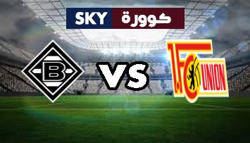 مشاهدة مباراة بوروسيا مونشنغلادباخ ضد يونيون برلين بث مباشر الدوري الالماني السبت 26-سبتمبر-2020