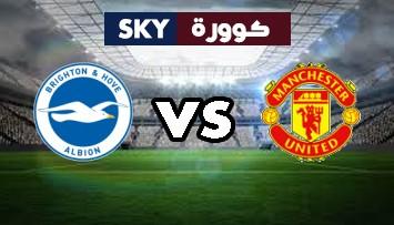 مشاهدة مباراة برايتون ضد مانشستر يونايتد بث مباشر كأس الرابطة الإنجليزية الأربعاء 30-سبتمبر-2020