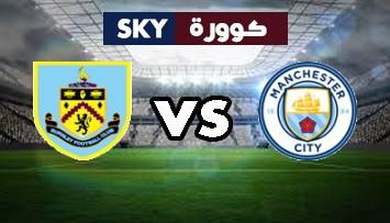 مشاهدة مباراة بيرنلي ضد مانشستر سيتي بث مباشر كأس الرابطة الإنجليزية الأربعاء 30-سبتمبر-2020