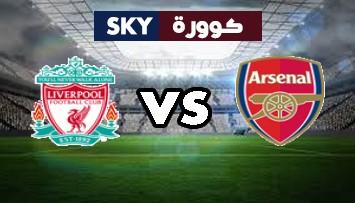 مشاهدة مباراة ليفربول ضد آرسنال بث مباشر كأس رابطة المحترفين الإنجليزيه الخميس 01-أكتوبر-2020