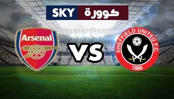 مشاهدة مباراة آرسنال ضد شيفيلد يونايتد بث مباشر الدوري الإنجليزي الممتاز الأحد 04-أكتوبر-2020