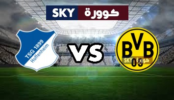 مشاهدة مباراة هوفنهايم ضد بوروسيا دورتموند بث مباشر الدوري الالماني السبت 17-أكتوبر-2020