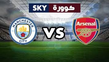 مشاهدة مباراة مانشستر سيتي ضد آرسنال بث مباشر الدوري الإنجليزي الممتاز السبت 17-أكتوبر-2020