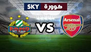 مشاهدة مباراة رابيد فيينا ضد آرسنال بث مباشر الدوري الأوروبي الخميس 22-أكتوبر-2020