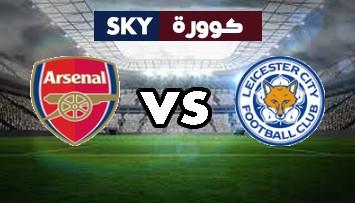 مشاهدة مباراة آرسنال ضد ليستر سيتي بث مباشر الدوري الإنجليزي الممتاز الأحد 25-أكتوبر-2020