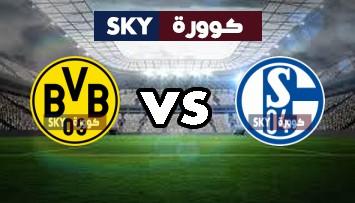 مشاهدة مباراة بوروسيا دورتموند ضد شالكه 04 بث مباشر الدوري الألماني الدرجة الأولى السبت 24-أكتوبر-2020