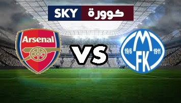 مشاهدة مباراة آرسنال ضد مولده بث مباشر الدورى الاوروبي الخميس 05-نوفمبر-2020