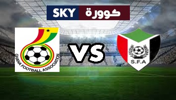 مشاهدة مباراة غانا ضد السودان بث مباشر تصفيات كاس امم افريقيا الخميس 12-نوفمبر-2020