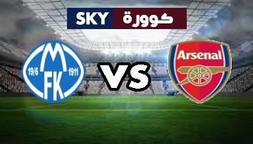 مشاهدة مباراة مولده ضد آرسنال بث مباشر الدورى الاوروبي الخميس 26-نوفمبر-2020