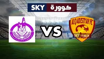 مشاهدة مباراة الإتحاد ضد القادسية بث مباشر الدوري السعودي الجمعة 27-نوفمبر-2020