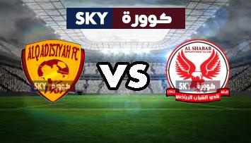 مشاهدة مباراة القادسية ضد الشباب بث مباشر الدوري السعودي الأحد 06-ديسمبر-2020
