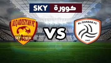 مشاهدة مباراة القادسية ضد الشباب بث مباشر دوري المحترفين السعودي الأحد 06-ديسمبر-2020