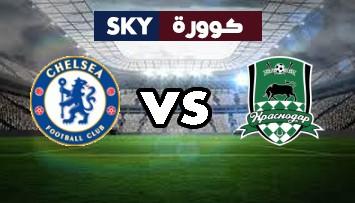 مشاهدة مباراة تشيلسي ضد كراسنودار بث مباشر دوري ابطال اوروبا الثلاثاء 08-ديسمبر-2020