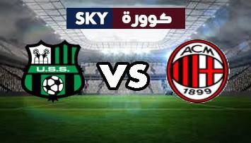 مشاهدة مباراة ساسولو ضد ميلان بث مباشر الدوري الإيطالي الدرجة A الأحد 20-ديسمبر-2020