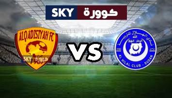 مشاهدة مباراة القادسية ضد الهلال بث مباشر الدوري السعودي الإثنين 21-ديسمبر-2020