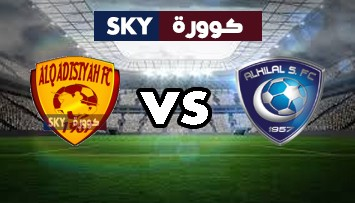 مشاهدة مباراة القادسية ضد الهلال بث مباشر دوري المحترفين السعودي الإثنين 21-ديسمبر-2020