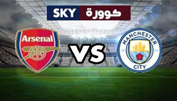 مشاهدة مباراة آرسنال ضد مانشستر سيتي بث مباشر كأس الرابطة الإنجليزية الثلاثاء 22-ديسمبر-2020