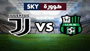 مشاهدة مباراة يوفنتوس ضد ساسولو بث مباشر الدوري الإيطالي الدرجة A الأحد 10-يناير-2021