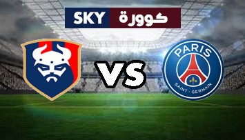 مشاهدة مباراة كان ضد باريس سان جيرمان بث مباشر كأس فرنسا الأربعاء 10-فبراير-2021