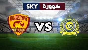 مشاهدة مباراة القادسية ضد النصر بث مباشر دوري المحترفين السعودي الخميس 18-فبراير-2021