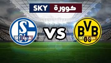 مشاهدة مباراة شالكه 04 ضد بوروسيا دورتموند بث مباشر الدوري الألماني الدرجة الأولى السبت 20-فبراير-2021