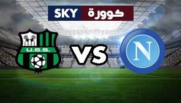 مشاهدة مباراة ساسولو ضد نابولي بث مباشر الدوري الإيطالي الدرجة A الأربعاء 03-مارس-2021