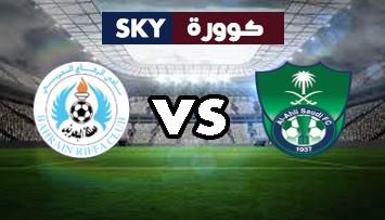 مشاهدة مباراة الرفاع ضد الأهلي بث مباشر كأس ملك البحرين الخميس 04-مارس-2021