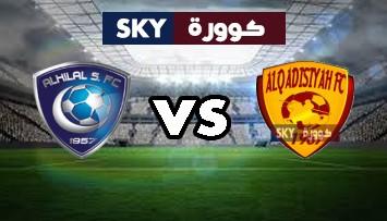 مشاهدة مباراة الهلال ضد القادسية بث مباشر دوري المحترفين السعودي السبت 20-مارس-2021