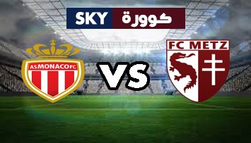 مشاهدة مباراة موناكو ضد ميتز بث مباشر كأس فرنسا الثلاثاء 06-أبريل-2021