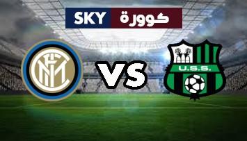 مشاهدة مباراة انتر ميلان ضد ساسولو بث مباشر الدوري الإيطالي الدرجة A الأربعاء 07-أبريل-2021