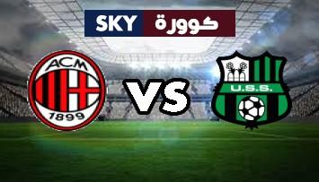 مشاهدة مباراة ميلان ضد ساسولو بث مباشر الدوري الإيطالي الدرجة A الأربعاء 21-أبريل-2021