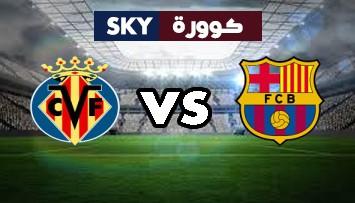 مشاهدة مباراة فياريال ضد برشلونة بث مباشر الدوري الإسباني الدرجة الأولى الأحد 25-أبريل-2021