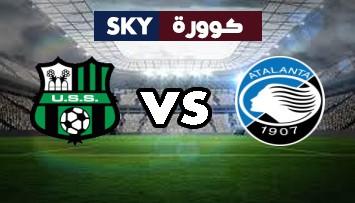 مشاهدة مباراة ساسولو ضد أتلانتا بث مباشر الدوري الإيطالي الدرجة A الأحد 02-مايو-2021
