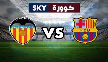 مشاهدة مباراة فالنسيا ضد برشلونة بث مباشر الدوري الإسباني الدرجة الأولى الأحد 02-مايو-2021