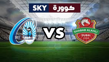 مشاهدة مباراة بني ياس ضد شباب الأهلي دبي بث مباشر الدوري الاماراتي الإثنين 03-مايو-2021