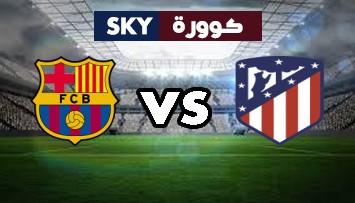 مشاهدة مباراة برشلونة ضد أتلتيكو مدريد بث مباشر الدوري الإسباني الدرجة الأولى السبت 08-مايو-2021