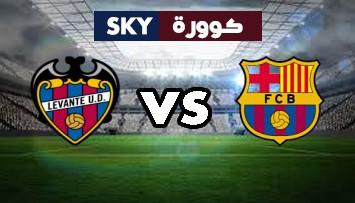 مشاهدة مباراة ليفانتي ضد برشلونة بث مباشر الدوري الإسباني الدرجة الأولى الثلاثاء 11-مايو-2021
