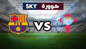 مشاهدة مباراة برشلونة ضد سيلتا فيغو بث مباشر الدوري الإسباني الدرجة الأولى الأحد 16-مايو-2021