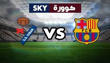 مشاهدة مباراة إيبار ضد برشلونة بث مباشر الدوري الإسباني الدرجة الأولى السبت 22-مايو-2021