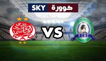 مشاهدة مباراة الوداد الرياضي ضد نهضة الزمامرة بث مباشر الدوري المغربي للمحترفين الأربعاء 16-يونيو-2021