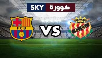مشاهدة مباراة برشلونة ضد ناستيك دي تاراغونا بث مباشر مباريات ودية - أندية الأربعاء 21-يوليو-2021