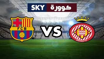 مشاهدة مباراة برشلونة ضد جيرونا بث مباشر إستعدادات برشلونة السبت 24-يوليو-2021