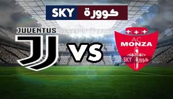 مشاهدة مباراة يوفنتوس ضد مونزا بث مباشر إستعدادات يوفنتوس للموسم الكروي السبت 31-يوليو-2021