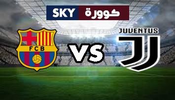 مشاهدة مباراة برشلونة ضد يوفنتوس بث مباشر كأس جوهان غامبر الأحد 08-أغسطس-2021