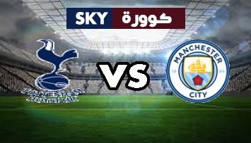 مشاهدة مباراة توتنهام هوتسبير ضد مانشستر سيتي بث مباشر الدوري الإنجليزي الممتاز الأحد 15-أغسطس-2021