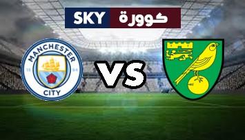 مشاهدة مباراة مانشستر سيتي ضد نوريتش سيتي بث مباشر الدوري الإنجليزي الممتاز السبت 21-أغسطس-2021