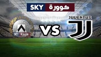 مشاهدة مباراة أودينيزي ضد يوفنتوس بث مباشر الدوري الإيطالي الدرجة A الأحد 22-أغسطس-2021