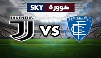 مشاهدة مباراة يوفنتوس ضد إمبولي بث مباشر الدوري الإيطالي الدرجة A السبت 28-أغسطس-2021